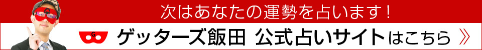 ゲッターズ飯田 公式占いサイトはこちら
