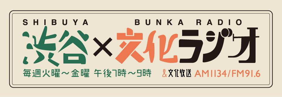 渋谷×文化ラジオ