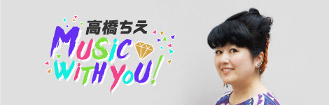 渋谷×文化ラジオ~高橋ちえ music with you!