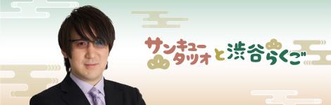 渋谷×文化ラジオ サンキュータツオと渋谷らくご