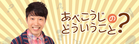 渋谷×文化ラジオ~あべこうじのどういうこと?