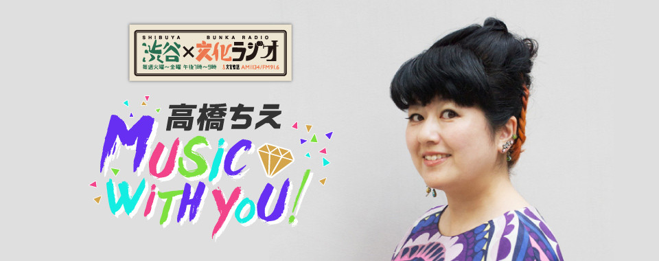 渋谷文化ラジオ | 高橋ちえ music with you!