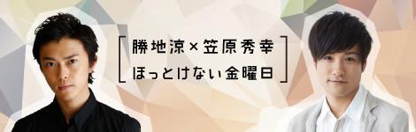 渋谷×文化ラジオ~勝地涼×笠原秀幸 ほっとけない金曜日