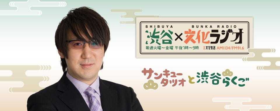 渋谷文化ラジオ | サンキュータツオと渋谷らくご