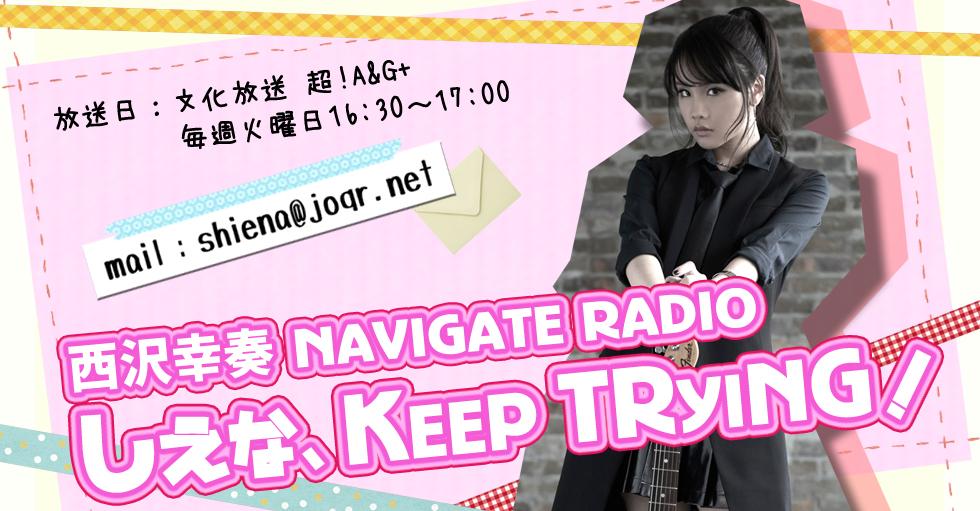 西沢幸奏、ナビゲートラジオ ~しえな、KEEP TRYING!