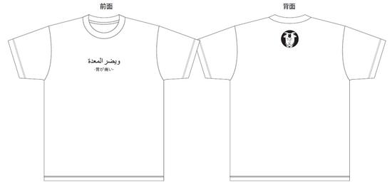 胃痛Tシャツ.png
