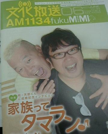 fukuMIMI表紙.jpg