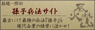 孫子兵法サイト