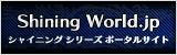 シャイニングシリーズポータルサイト
