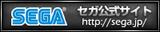 セガ公式サイト