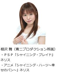 相沢 舞(青二プロダクション所属)・PSP「シャイニング・ブレイド」ネリス ・アニメ「シャイニング・ハーツ~幸せのパン~」ネリス