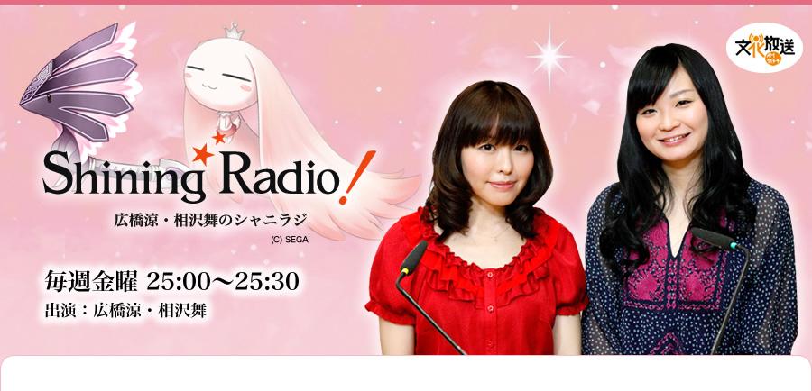 広橋涼・相沢舞のシャニラジ Shining Radio! 毎週金曜 25:00~25:30
