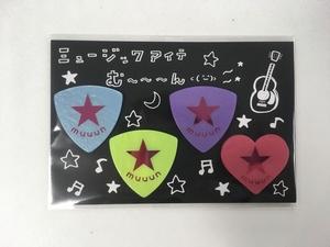 ミュージックアイテむ~~~んギターピックセット