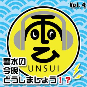「雲水の今晩どうしましょう!?」DJCD vol.4