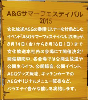 A&Gサマーフィスティバル2015