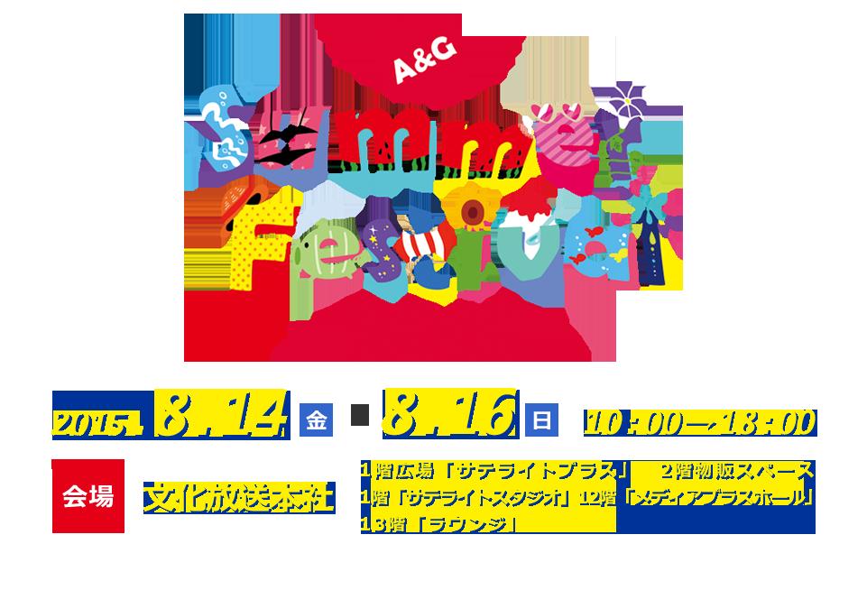 A&G サマーフィスティバル2015