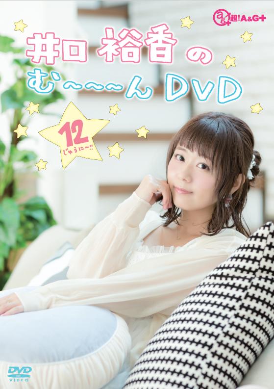 井口裕香のむ~~~ん ⊂( ^ω^)⊃ DVD じゅうに