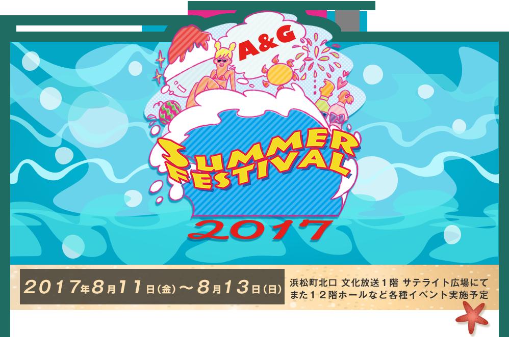 A&G SUMMER FESTIVAL 2017