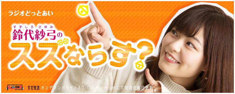 ラジオどっとあい 鈴代紗弓のスズならす?
