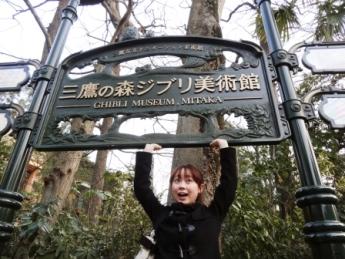 三鷹の森 ジブリ美術館.JPG