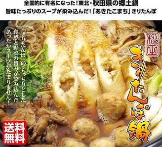 きりたんぽ鍋.jpg