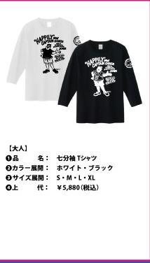 七分袖Tシャツ.JPG