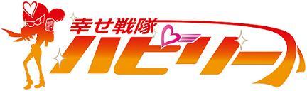 幸せ戦隊ロゴ.JPG