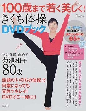 DVDブックブログ用.jpg