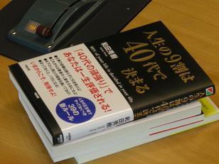 和田秀樹さんの著書.JPG