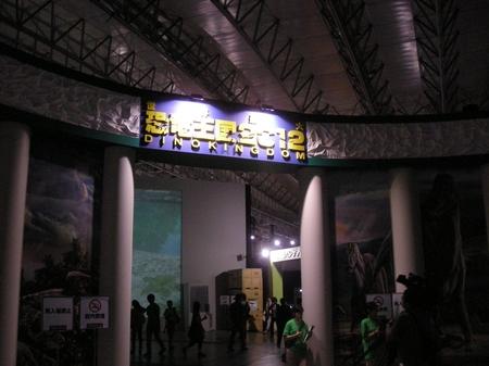 恐竜王国入り口.JPG
