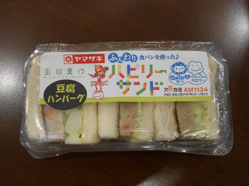 豆腐ハンバーグサンド.JPG