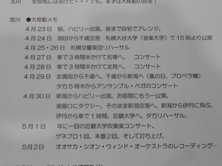 宮川先生のスケジュール.JPG