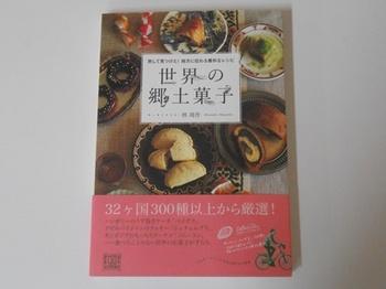 0429世界の郷土料理.JPG