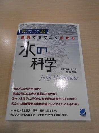 2017水の科学.JPG