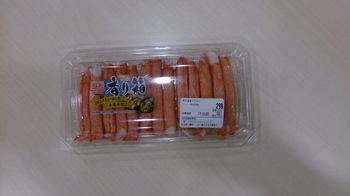 1021かにかまスギヨ香り箱写真.jpg
