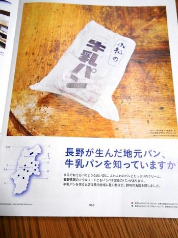 牛乳パン1_20171209070322.JPG
