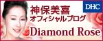 神保美喜オフィシャルブログ