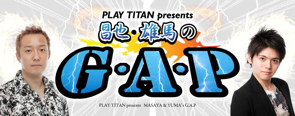 PLAY TITAN presents 昌也・雄馬のG・A・P