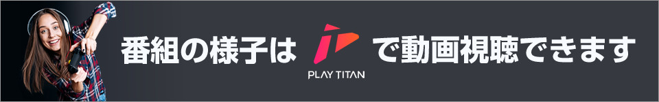 PLAY TITAN GAME×T-FAN