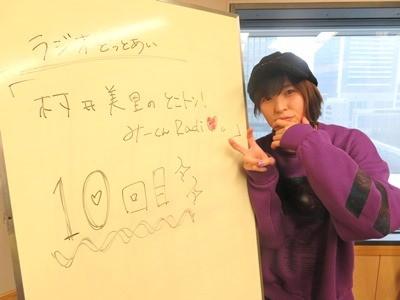 村井美里#10.JPG