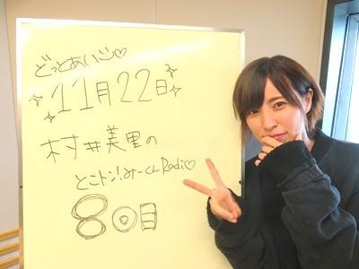 村井美里#8.JPG