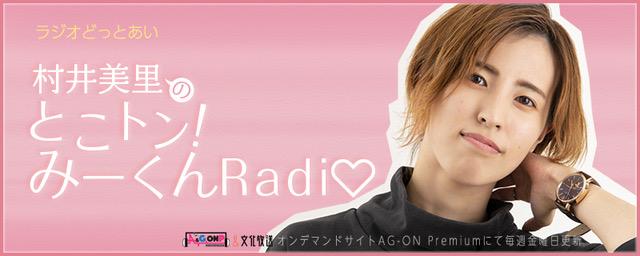ラジオどっとあい 村井美里のとこトン! みーくんRadio