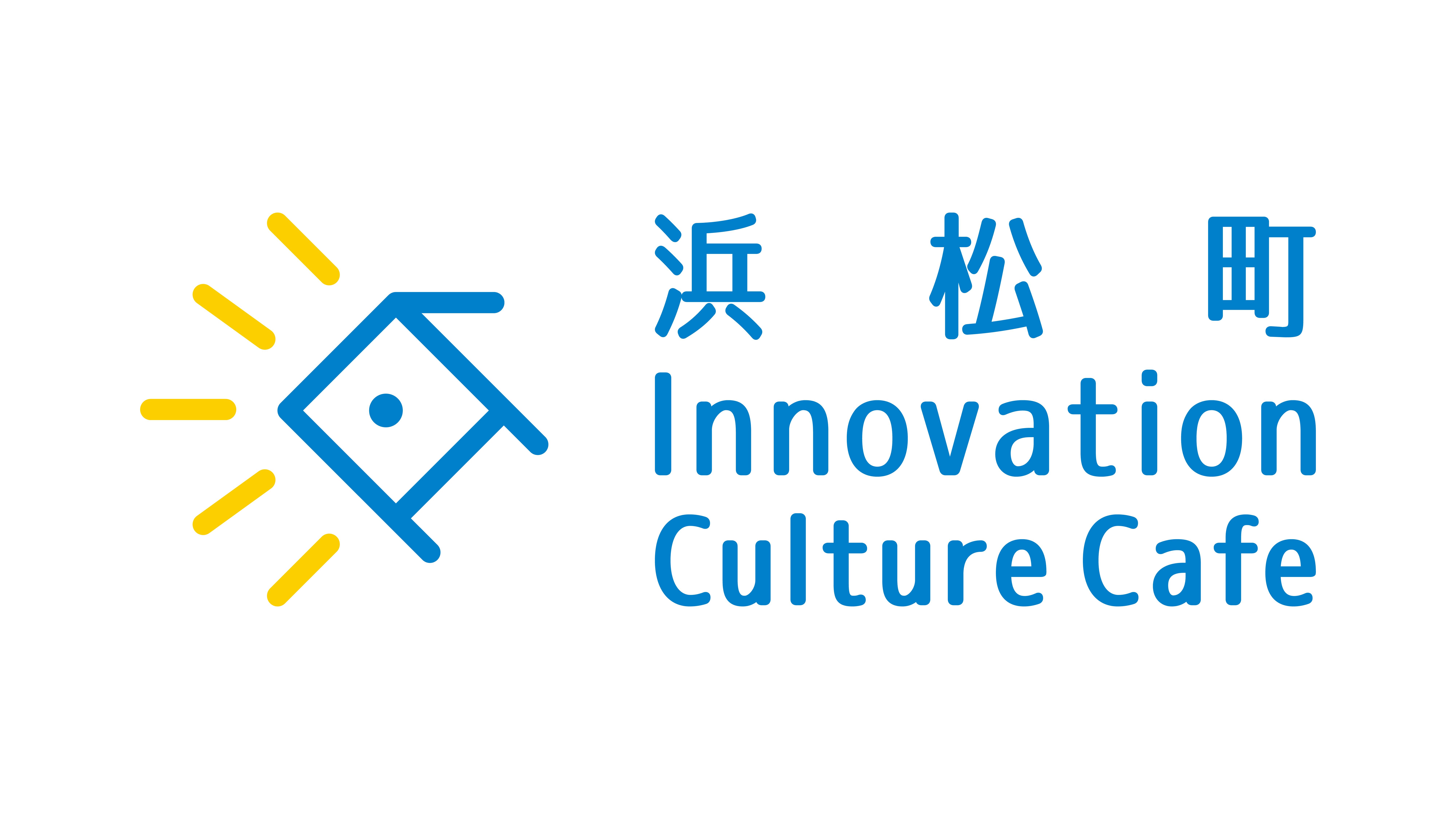 「浜松町Innovation Culture Cafe」#1食とイノベーション~未来の食はどう変わるのか?(04.26UP)