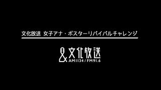 FM91.6開局!文化放送 女子アナ・ポスターリバイバルチャレンジ