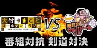 文化放送 剣道対決 「ゴールデンラジオ!」 vs 「飛べ!サルバドール」