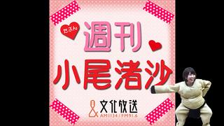 たぶん週刊小尾渚沙#18<br>『大相撲トーナメント編』