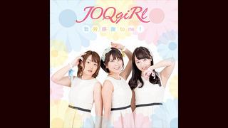 文化放送新人女子アナ3人、小尾渚沙、八木菜緒、西川文野のユニット、 その名もJOQgiRl!<br>『勤労感謝 to me!』のメイキングビデオです。