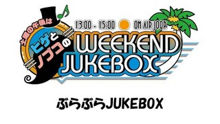 ぶらぶらJUKEBOX<br>『青山レコード祭り』