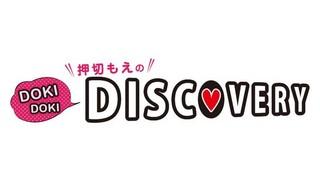 押切もえのDOKIDOKI DISCOVERY<br>4月2日(日)最終回放送後記