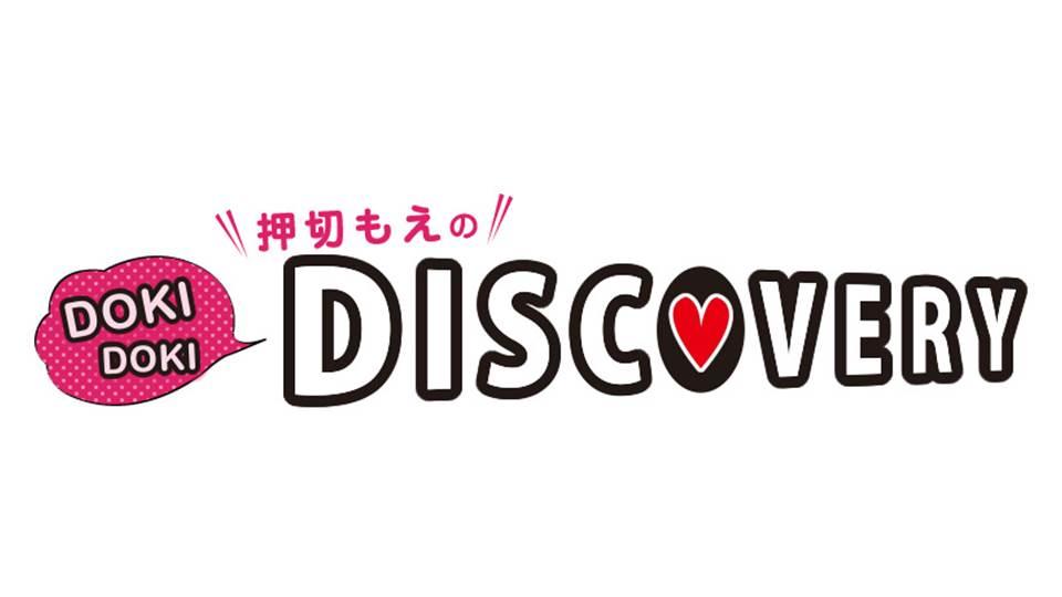 押切もえのDOKIDOKI DISCOVERY<br>10月23日(日)放送後記<br>ゲストパーソナリティー「彦摩呂さん」